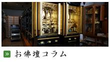 お仏壇コラム