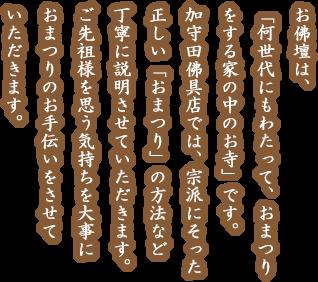加守田佛具店では、宗派にそった正しい「おまつり」の方法など丁寧に説明させていただきます。