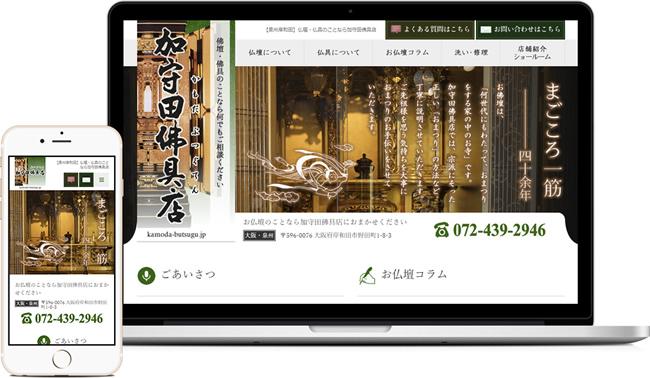 加守田佛具店ホームページ